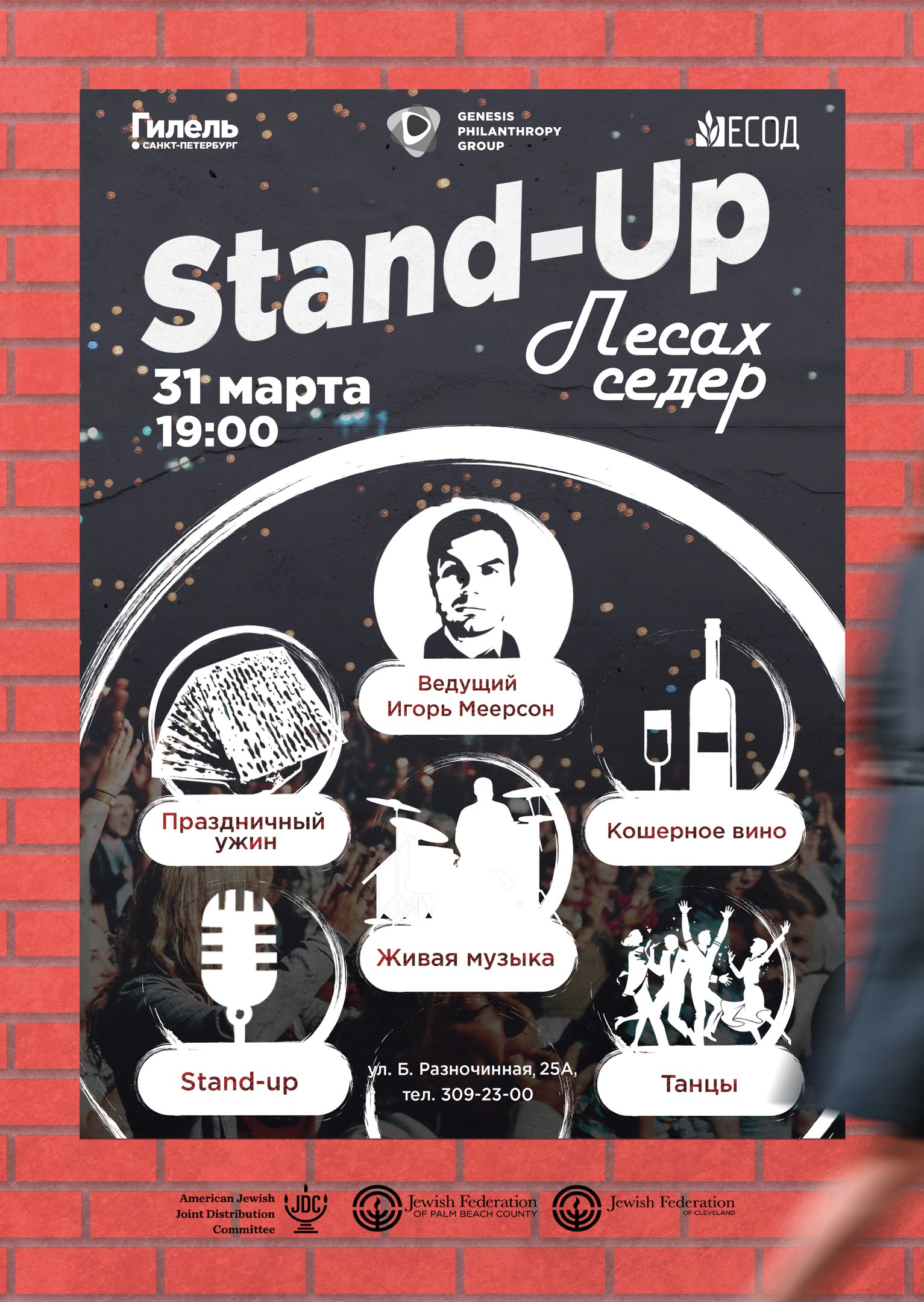 STAND-UP ПЕСАХ СЕДЕР