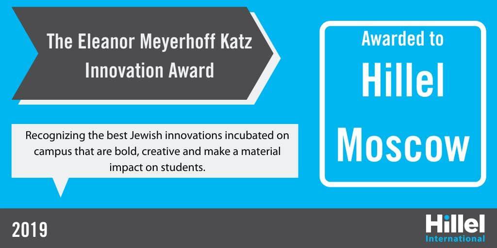 Гилель получил международную премию Katz Innovation