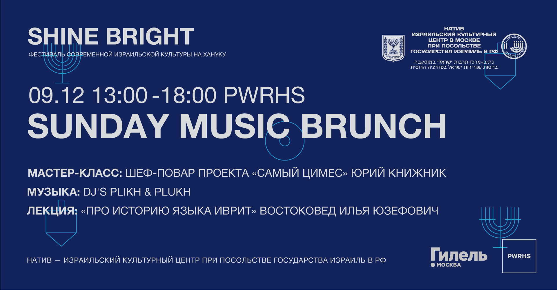 Sunday Music Brunch
