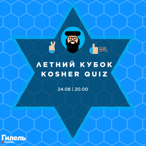 Летний Кубок Kosher Quiz!
