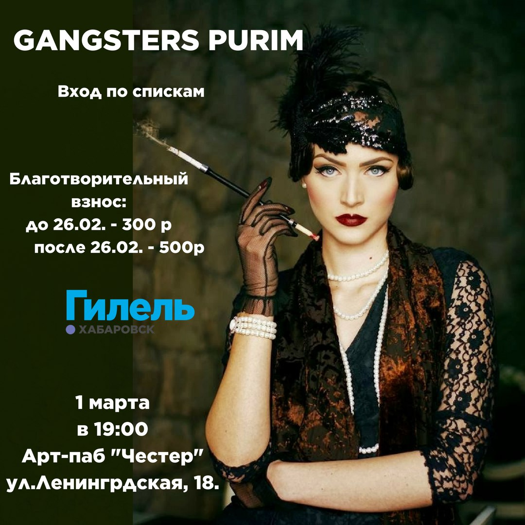 GANGSTERS PURIM с Гилелем