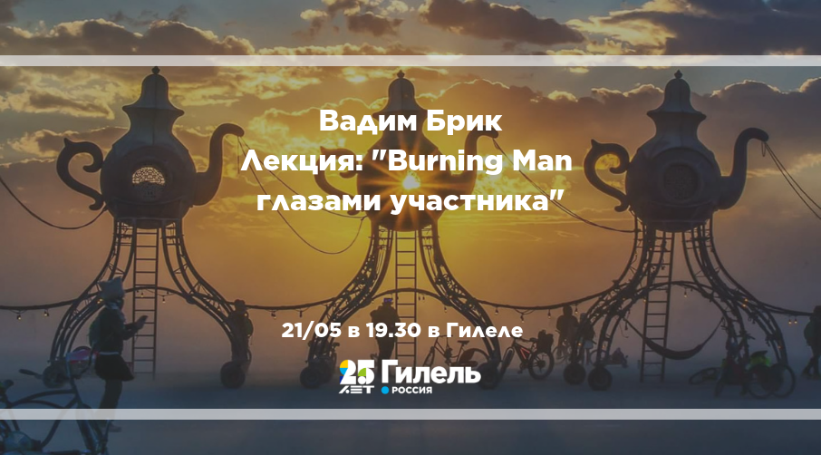 "Лекция ""Фестиваль Burning Man глазами участника"""