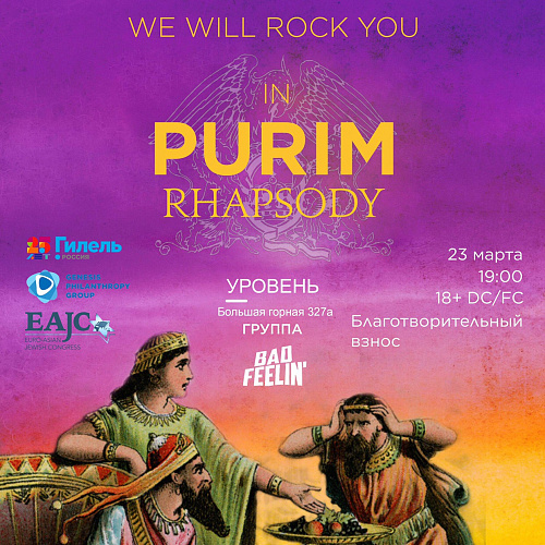 Purim Rhapsody